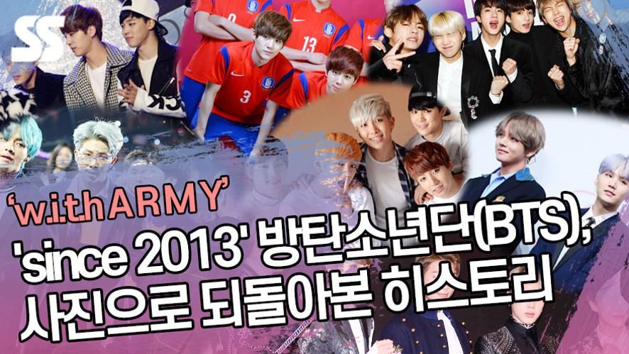 'since 2013' 방탄소년단(BTS), 사진으로 되돌아본 히스토리