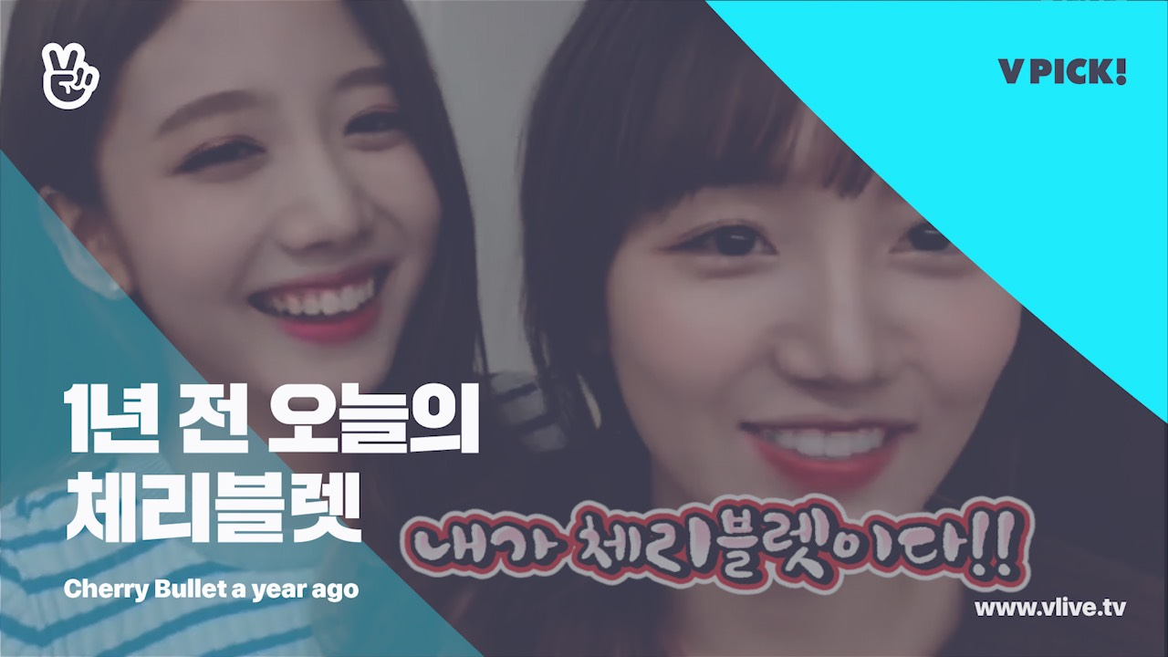 [1년 전 오늘의 Cherry Bullet] 👤: 롤모델이? 🍒: 체리블렛.. 내가 체리블렛이다! (HAEYOON&YUJU's radio episode a year ago)