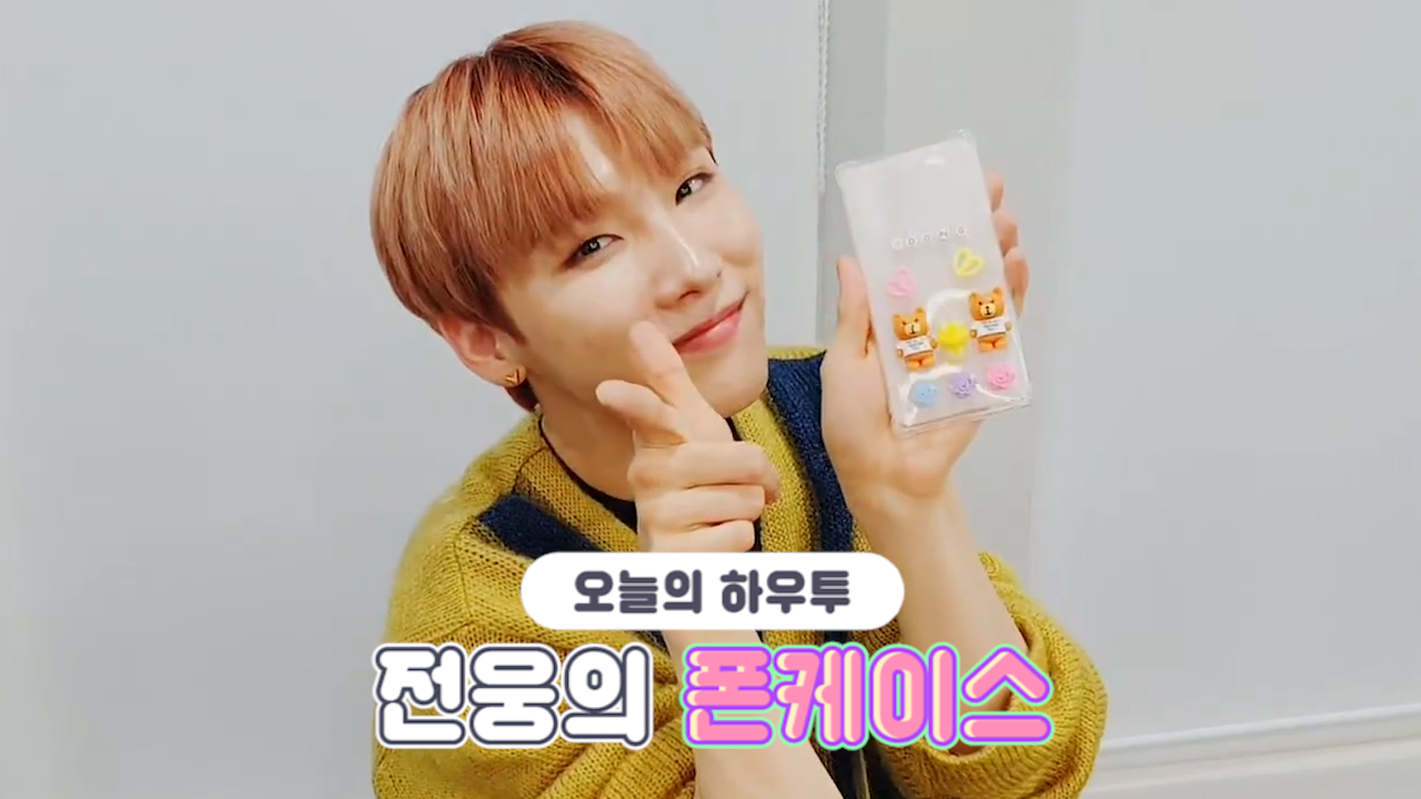 [V PICK! HOW TO in V] 전웅의 폰케이스📱🍭 (HOW TO MAKE JEON WOONG's phone case)