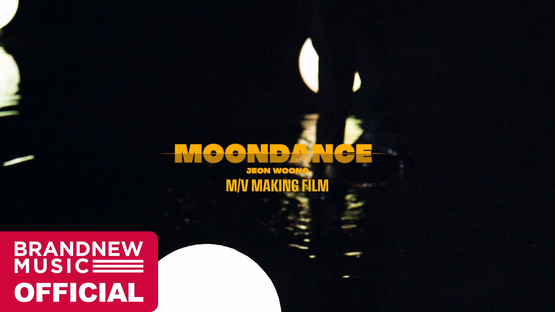 AB6IX (에이비식스) 전웅 (JEON WOONG) 'MOONDANCE' M/V MAKING FILM