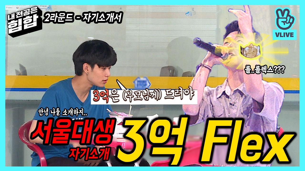 Ep 19. 3억 쯤은 다들 있ㅈㅕ..?? FLEX 터지는 서울대 바팩과 붙을 학교는??