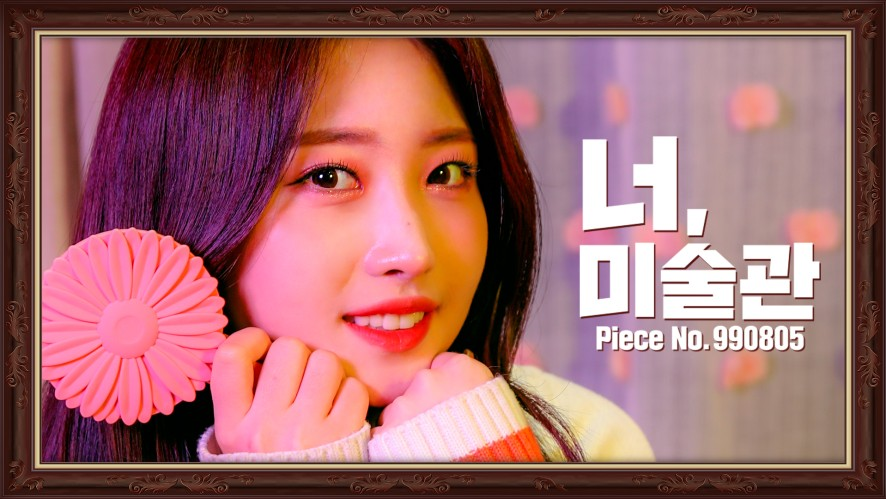 Enjoy the Piece 'Sihyeon' | sihyeon | EVERGLOW | IDOL MUSEUM