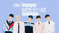 CIX's Clumsy V LIVE for Valentine's Day🍫