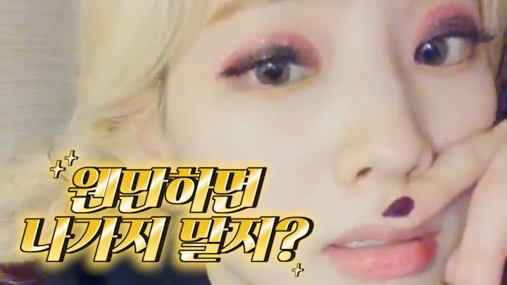 [TWICE] 이 브이앱에서 평생 기다려 신호등이 528만번 바뀔때까지..💓(Dahyun playing with fans)
