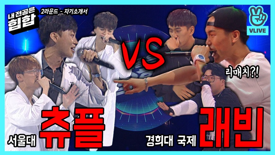 Ep 20. Rematch between Rap-in of Kyung Hee University VS TRIPLE H of Seoul National University!?