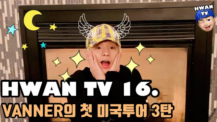 [HWAN TV Season2] 16. VANNER의 첫 미국투어 3탄(VANNER RISING IN THE US)