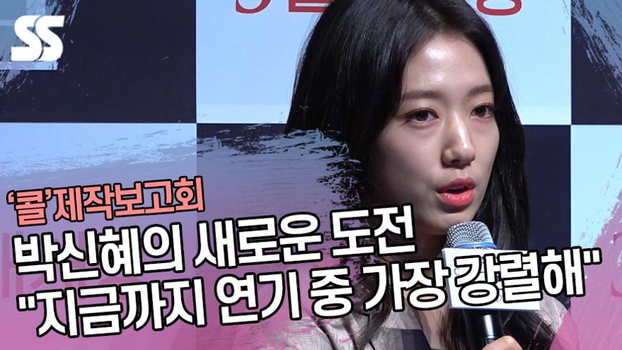 """박신혜 (Park Shin Hye)의 새로운 도전 """"지금까지 연기 중 가장 강렬해"""" ('콜' 제작보고회)"""