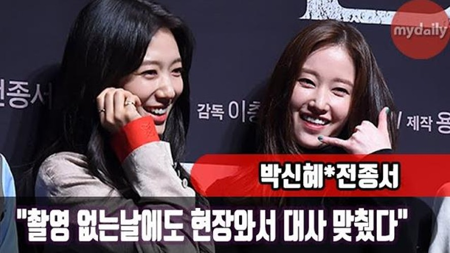 [Park Shin hye] attends the premiere of the movie 'Call'2