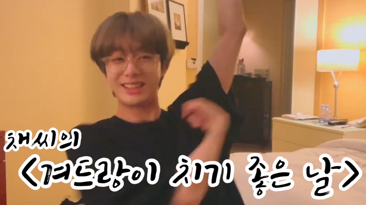 [MONSTA X] 겨드랑이가 있는데 왜 치지를 못하니.. 채씨의 <겨드랑이 치기 좋은 날>🐢  (Hyungwon's how to remove swelling out)