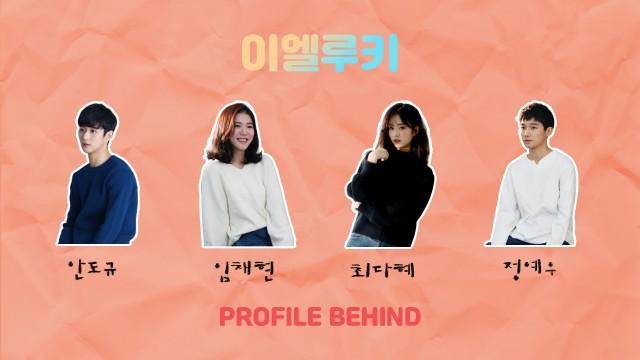 [신인배우/Elrise Rookies] ♥이엘 루키즈♥ 뽀시래기 신인 배우 프로필 촬영 비하인드