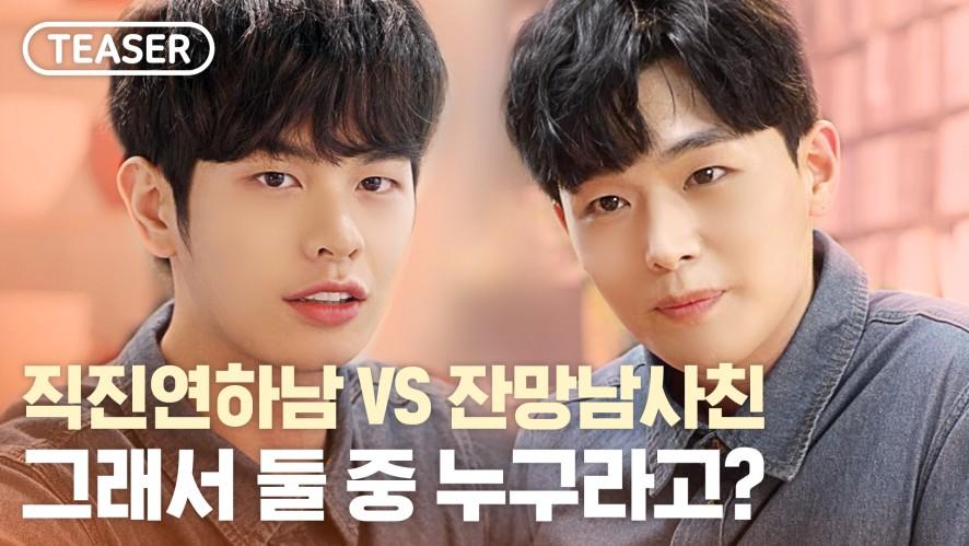 남사친VS연하남 둘 중 누굴 골라야함ㅠㅠ [웹드라마 썸끓시 시즌2]