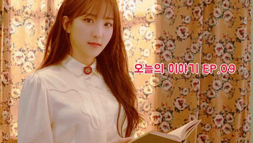 [Eunseo] Today's Story EP.09