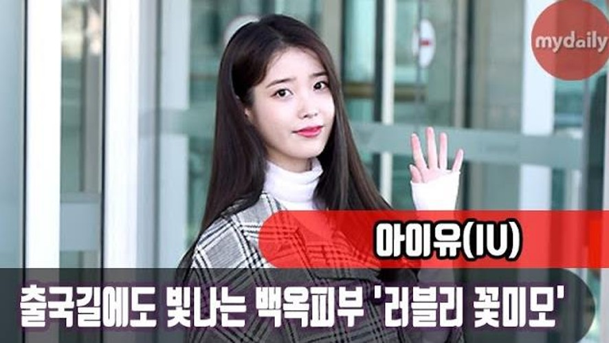 [IU] is seen at Incheon International Airport