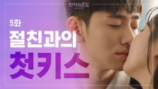 [The temperature of Language] Ep.5 I got an emotion I had never felt before for my female-friend