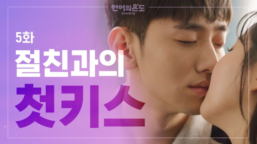 First Kiss with my Best Friend [The Temperature of Love: Our Nineteen] Ep.5