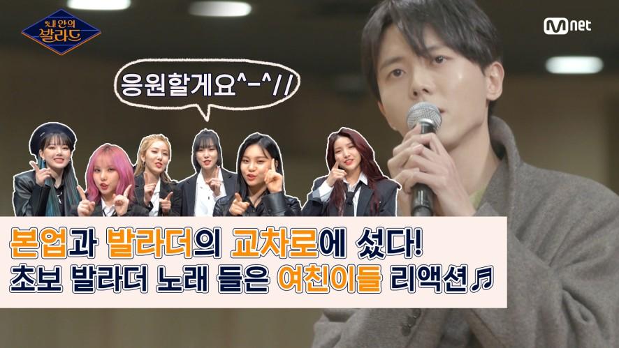 여자친구가 본업&가수 교차로에 선 초보 발라더 노래를 듣는다면?ㅣ내 안의 발라드 2/21(금) 밤 9시 Mnet 첫방송