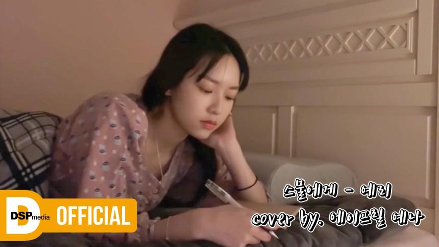 [Special] 예리 - 스물에게ㅣcover by. 에이프릴 예나