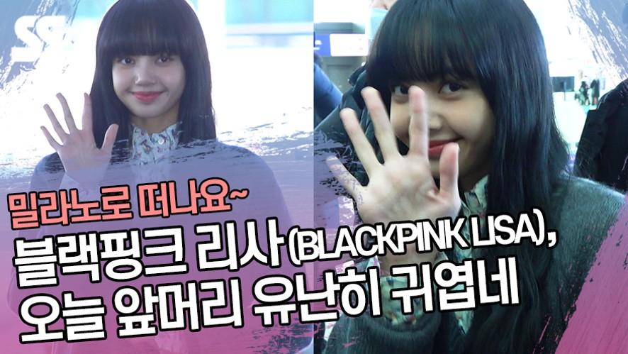 블랙핑크 리사 (BLACKPINK LISA), 오늘 앞머리 유난히 귀엽네 (인천공항)