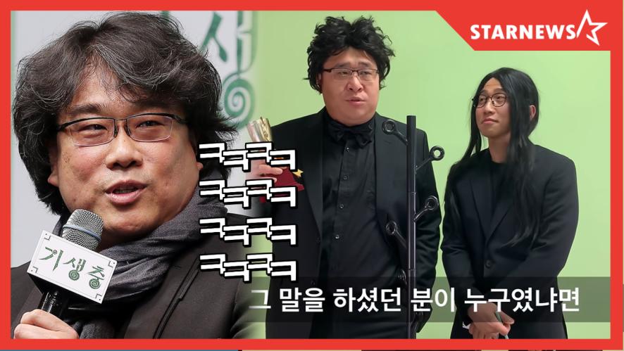 """★ 봉준호 """"유세윤 X 문세윤 존경한다"""" 문테일 연기에 극찬하는 봉테일★"""