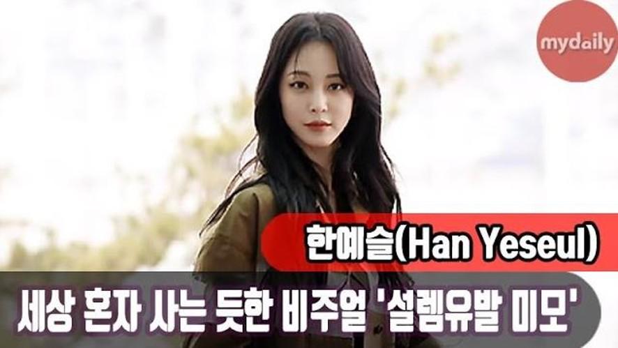 [Han Yeseul] is seen at Incheon International Airport