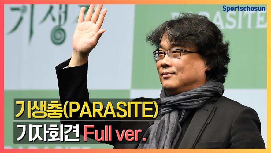 [Full] 영화 '기생충(PARASITE)' 기자회견