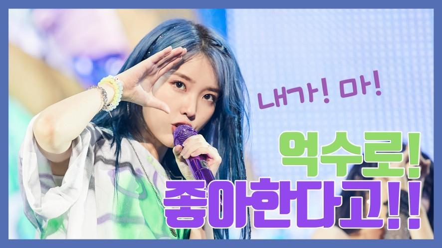 [IU TV] I Like You! So! Very! Much!