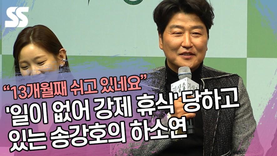 '일이 없어 강제 휴식' 당하고 있는 송강호 (Song Kang Ho) 의 하소연 ('기생충' 기자회견)