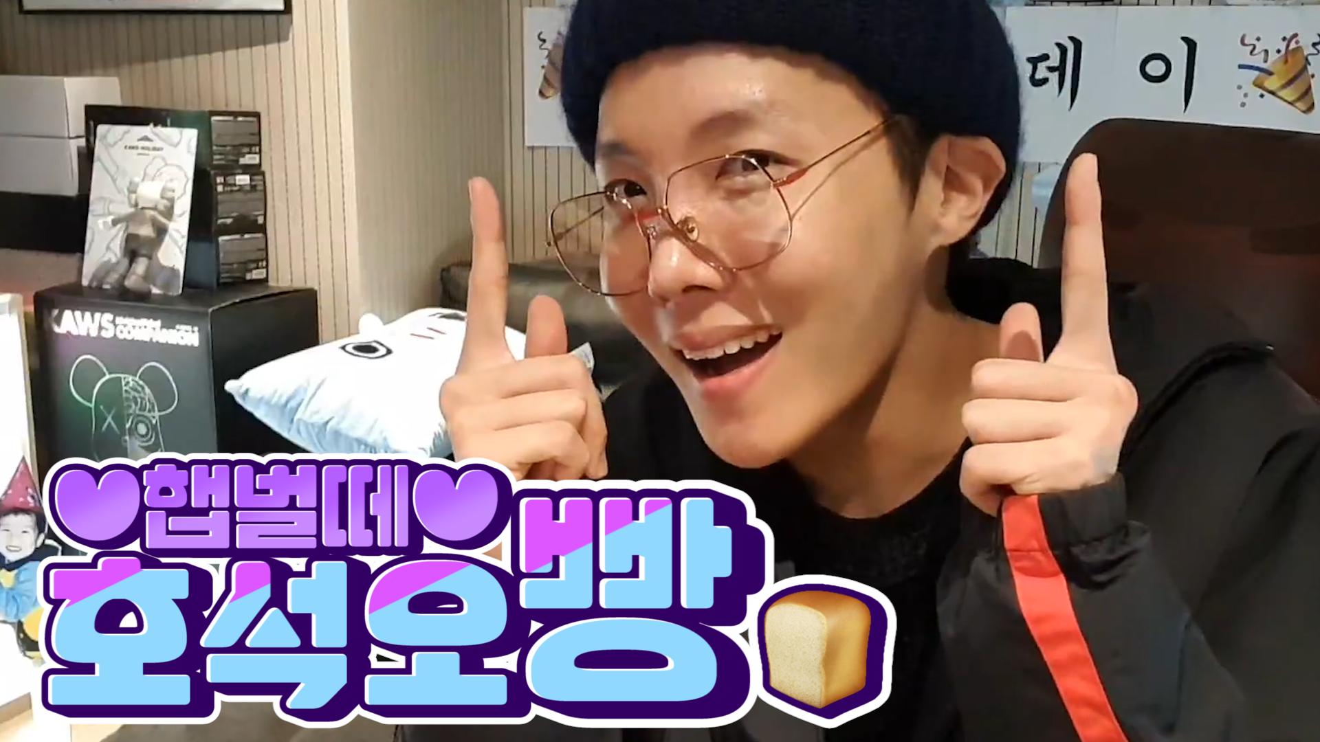 [BTS] 공공칠빵 소시지빵은 가라 호석오빵의 시대가 왔노라니,,🍞 (HAPPY J-HOPE DAY+1!)