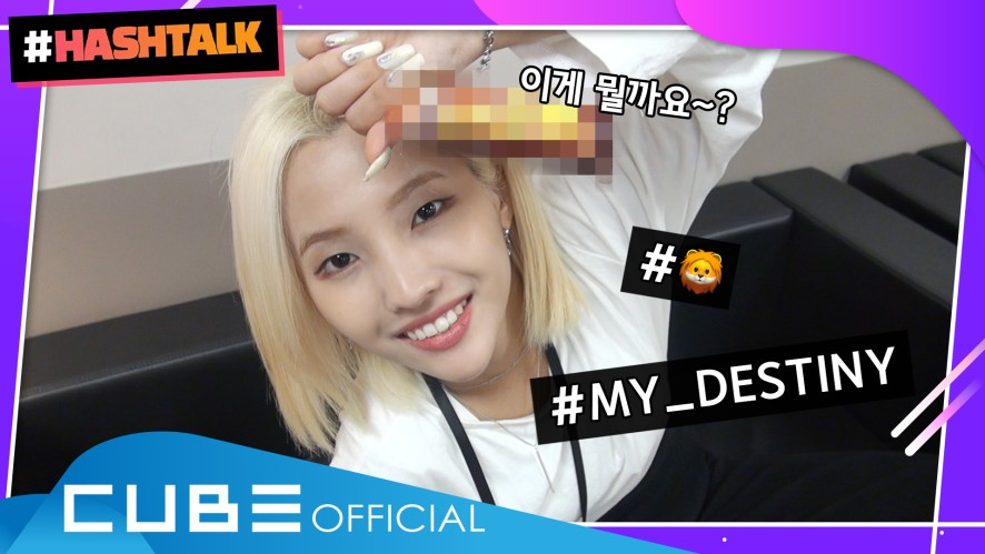 [#HASHTALK] EP.12 Soyeon's Vlog : Soyeon And LION Are Destined🦁ㅣ(G)I-DLE