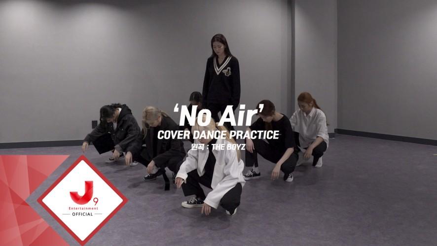 """시그니처(cignature) """"THE BOYZ(더보이즈) - No Air"""" Dance Cover"""