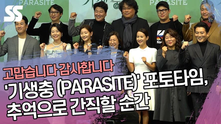 '기생충 (PARASITE)' 포토타임, 추억으로 간직할 순간 ('기생충' 기자회견)
