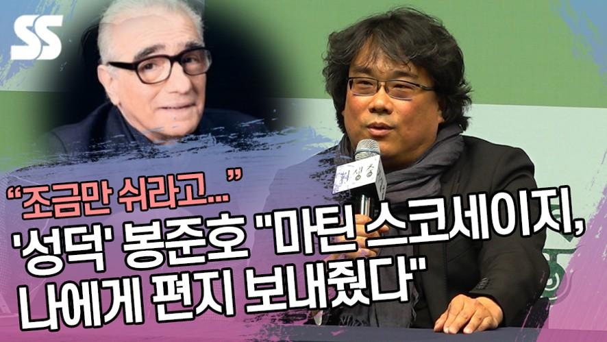 """'성덕' 봉준호 (Bong Joon Ho) """"마틴 스코세이지(Martin Scorsese)가 편지 보내줬다"""" ('기생충' 기자"""