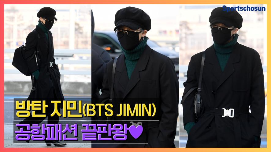 """방탄 지민(BTS JIMIN) """"패션의 끝판왕이 나타났다"""" (200220 Incheon Airport)"""