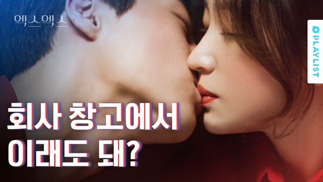 Final Episode) The best revenge on your ex-boyfriend in just 5 minutes [XX] - EP.10