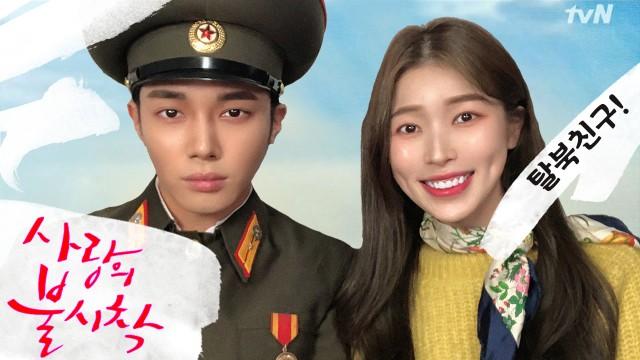 Eng) From North Korea!!! 사랑의불시착 Love's crash of love 북한 탈북자 친구와 리정혁,윤세리 메이크업하기! 현빈/손예진