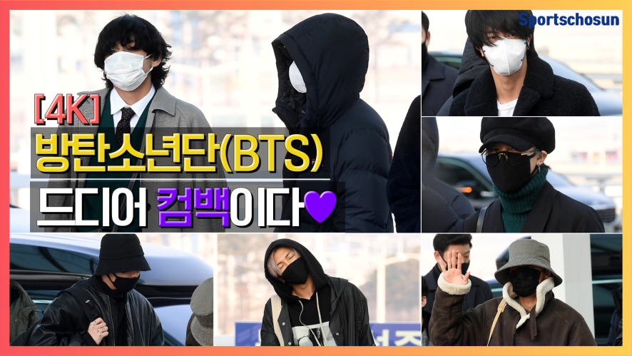 "[4K] 방탄소년단(BTS) ""드디어 컴백이다~♥"" (200220 Incheon Airport)"
