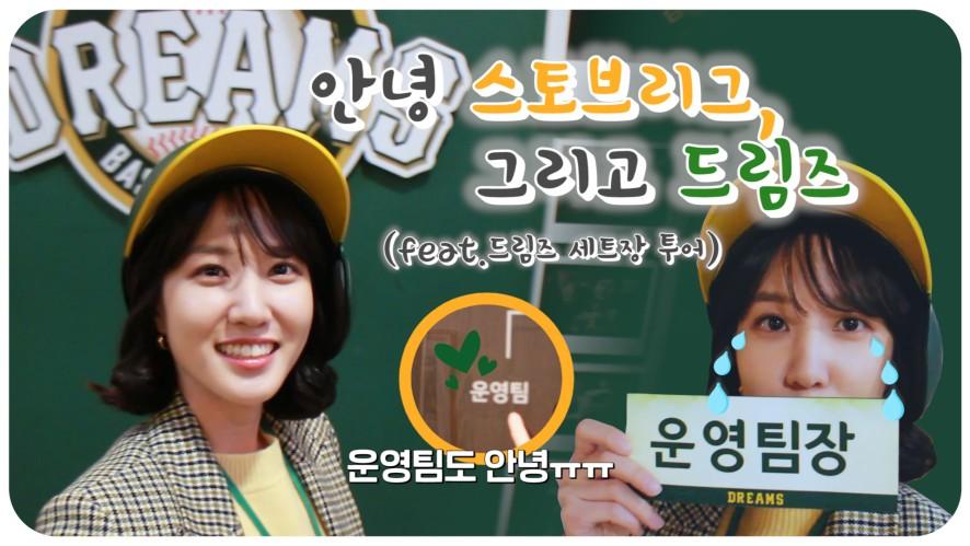 [박은빈] 안녕 스토브리그.... 안녕 세영팀장님.... #드림즈세트장투어 (Park Eun Bin)