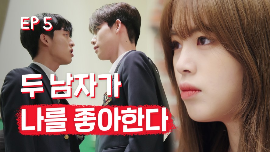 At least I'm in a real relationship #Love triangle [Real:Time:Love2] EP5