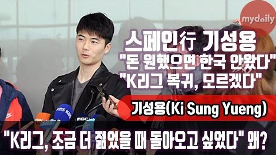 [Ki Sung Yueng] Interview3