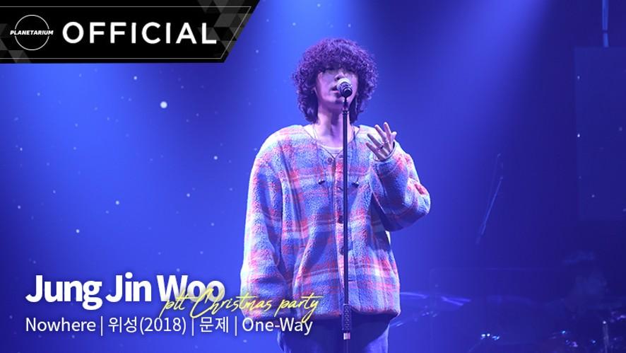 [LIVE] 정진우(Jung Jinwoo) 'PLT Christmas Party' Live Footage