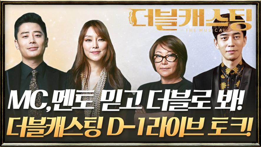 [Double Casting] Shin Sungrok x Cha Jiyeon x Han Jisang x Lee Jinah! The First Spoiler LIVE!
