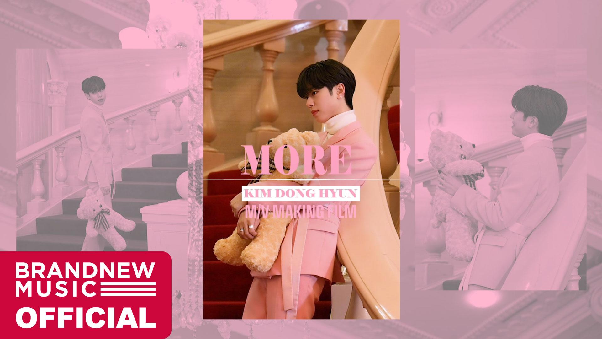 AB6IX (에이비식스) 김동현 (KIM DONG HYUN) '더 더 (MORE)' M/V MAKING FILM