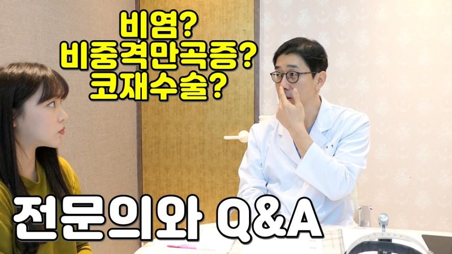 비염수술, 비중격만곡증, 코성형에 대한 모든것! Q&A타임