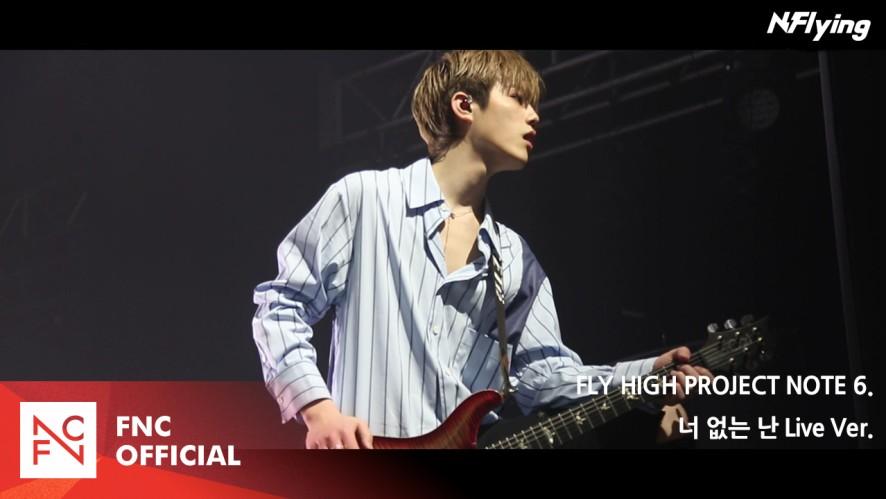 N.Flying (엔플라잉) – 너 없는 난 (LIVE ver.)