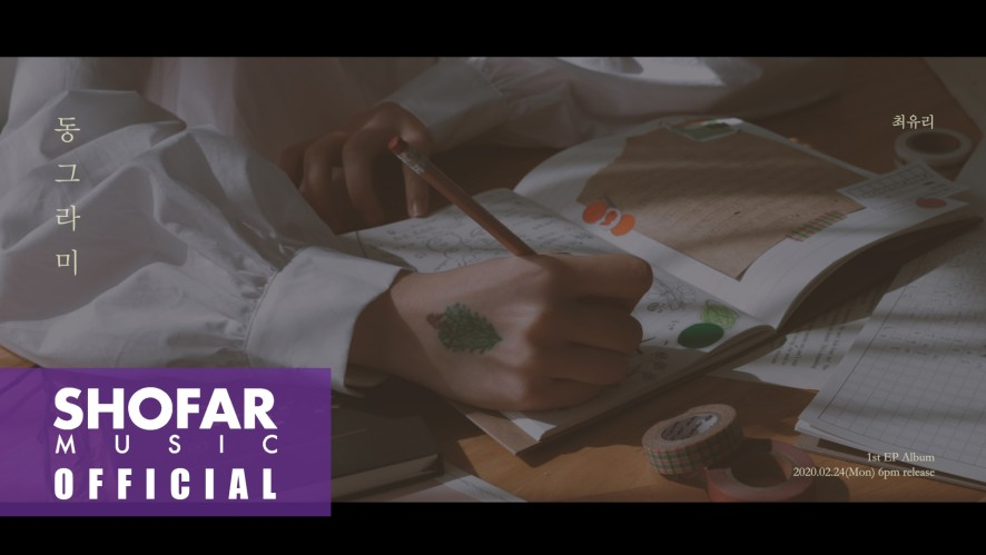 [최유리 - 1st EP '동그라미' D-3 Live Clip Teaser]