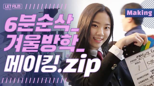 [겨울방학] 6분순삭_겨울방학_메이킹필름.zip