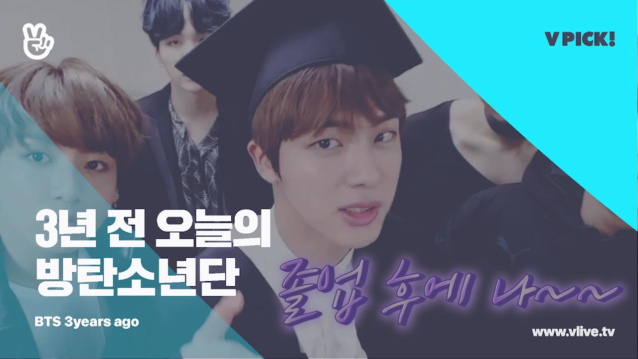 [3년 전 오늘의 BTS] 햄찌는 졸업🎓 난 석찐 넘 예뿐'대' 평생 사랑할'과'로 입학🏫 (JIN's graduation with members 3years ago)
