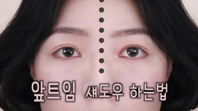 [데일리 눈화장] 앞트임 아이섀도우 바르는법 (feat.눈 사이가 멀다면)