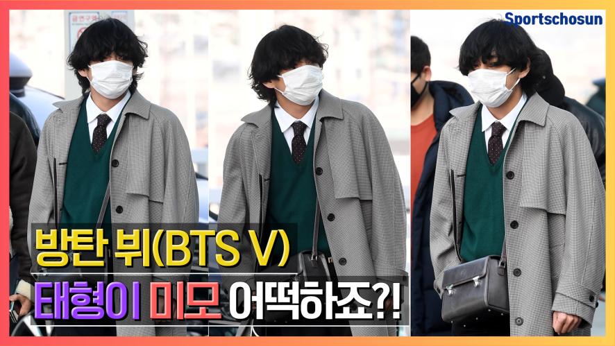 "[FANCAM] 방탄 뷔(BTS V) ""태형이 미모 어떡하죠?!"" (200220 Incheon Airport)"