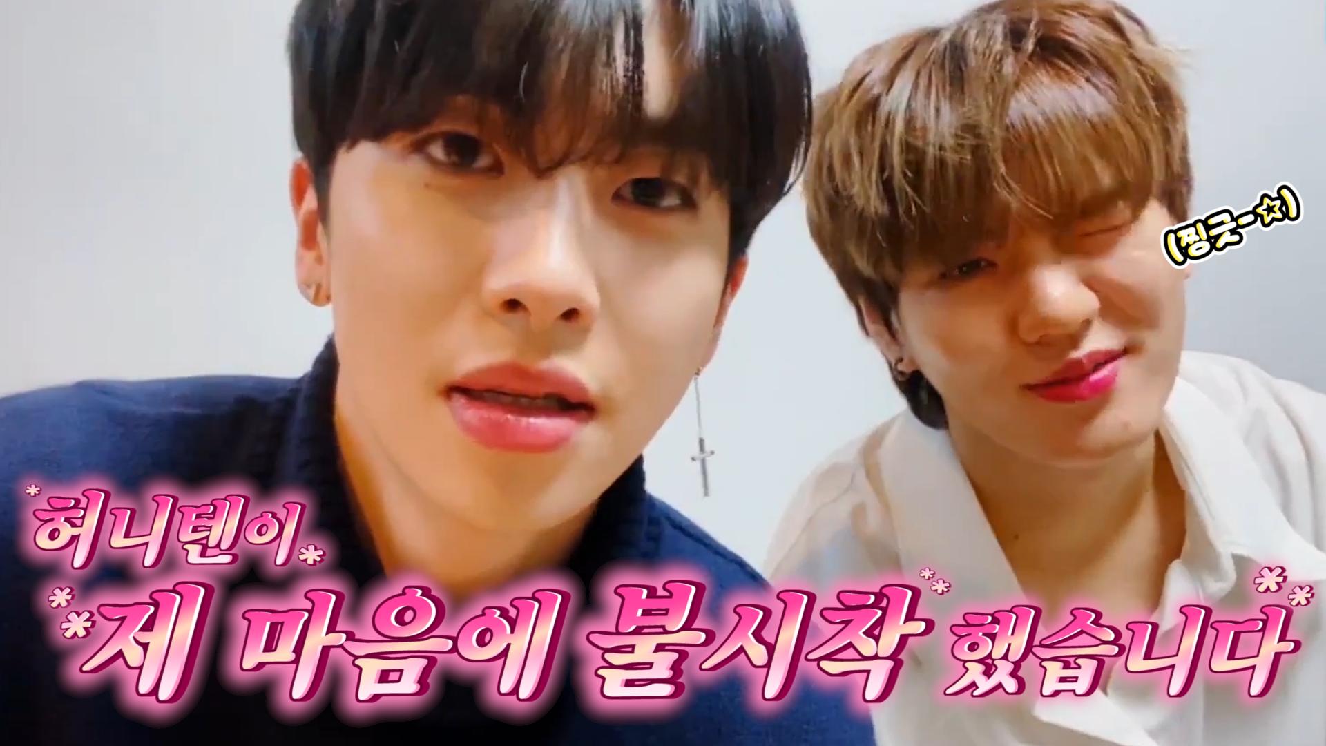 [UP10TION] 내 마음에 불시착한 환샤.. 허니텐 꽃이 피는 곳에서 평생 기다려💛 (Hwanhee&Xiao talking about Crash Landing on You)